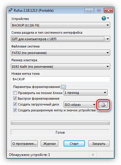 Perehod-k-vyiboru-obraza-Windows-v-programme-Rufus.png
