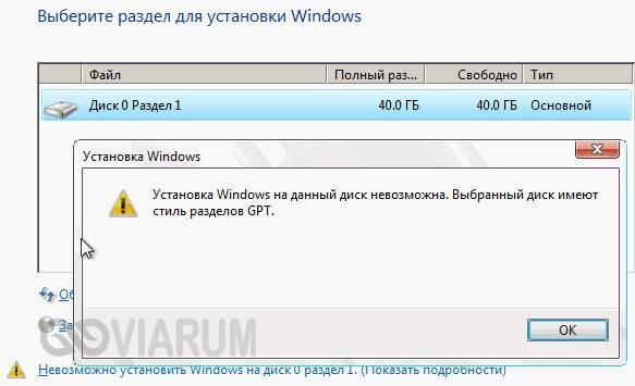 ustanovka-windows-nevozmozhna-gpt-1.jpg