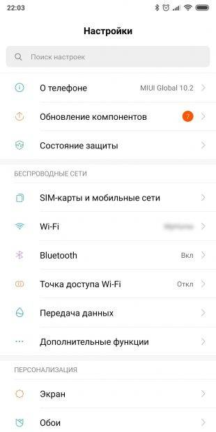 Screenshot_2019-04-16-22-03-18-529_com.android.settings_1555430819-310x620.jpg
