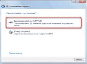 Ris.-4.-Dva-vida-internet-podklyucheniya-300x221.jpg