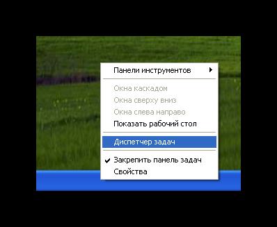 Zapusk-dispetchera-zadach-v-Windows-XP.png