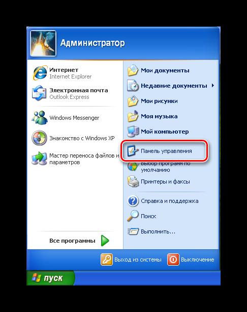 Otkryivaem-panel-upravleniya-v-Windows-XP.png