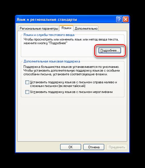 Prosmotr-yazyikov-v-Windows-XP.png