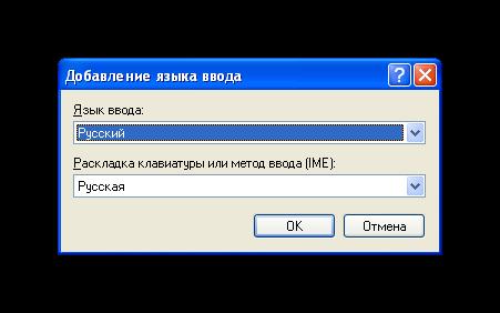 Vyibor-yazyika-i-raskladki-v-Windows-XP.png