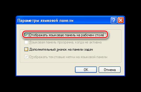 Nastroyka-otobrazheniya-yazyikovoy-paneli-v-Windows-XP.png