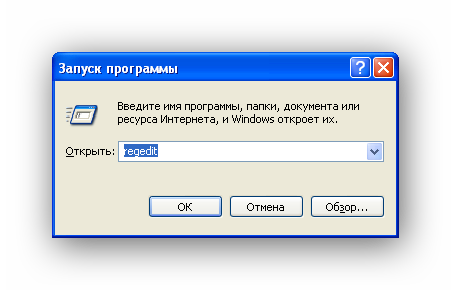 Zapuskaem-redaktor-reestra-v-Windows-XP.png