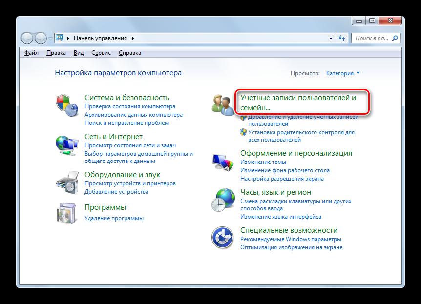Perehod-v-razdel-Uchetnyie-zapisi-polzovateley-i-semeynaya-bezopasnost-v-Paneli-upravleniya-v-Windows-7-1.png