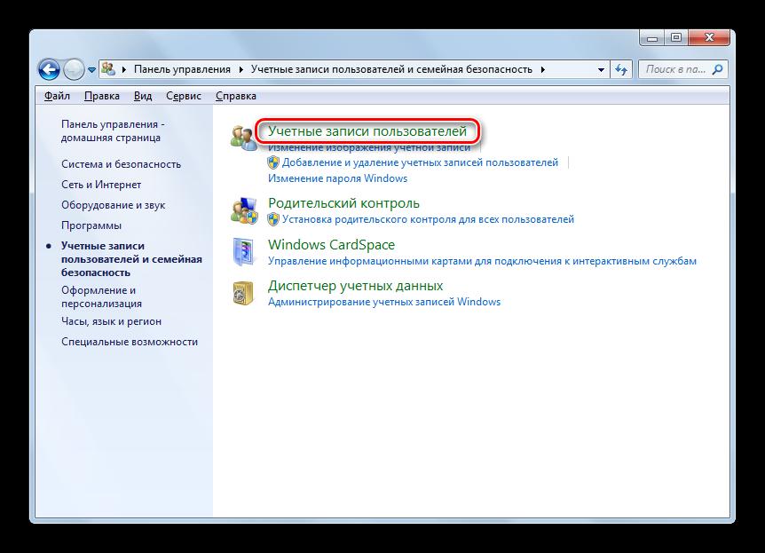 Perehod-v-razdel-Uchetnyie-zapisi-polzovateley-iz-razdela-Uchetnyie-zapisi-polzovateley-i-semeynaya-bezopasnost-Paneli-upravleniya-v-Windows-7.png