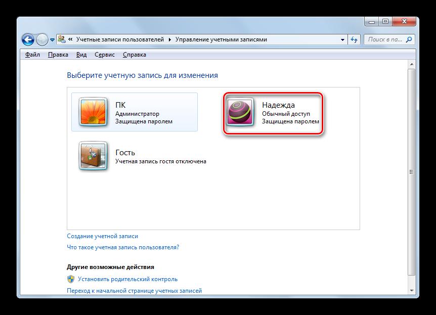 Vyibor-uchetnoy-zapisi-v-okne-Upravlenie-uchetnyimi-zapisyami-Paneli-upravleniya-v-Windows-7.png