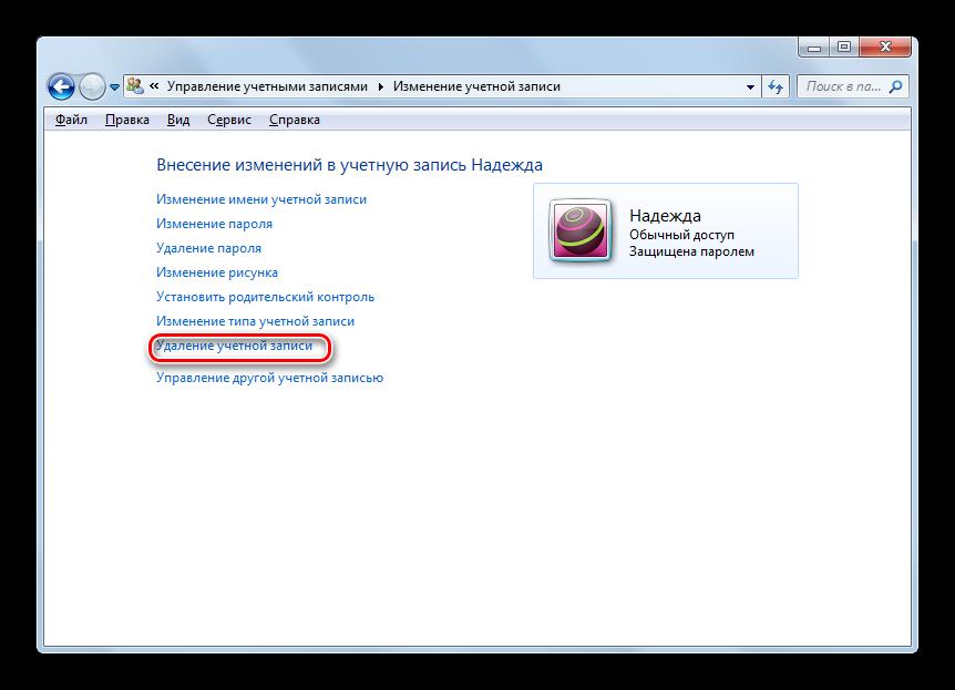 Perehod-v-okno-udaleniya-uchetnoy-zapisi-iz-okna-Izmenenie-uchetnoy-zapisi-Paneli-upravleniya-v-Windows-7.png