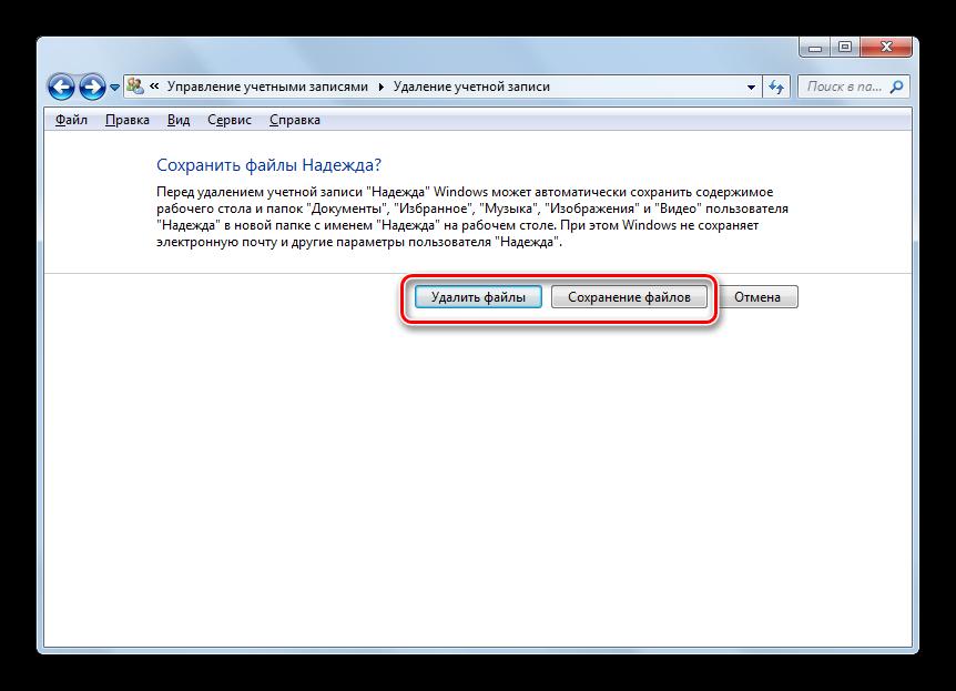 Okno-udaleniya-uchetnoy-zapisi-v-Windows-7.png