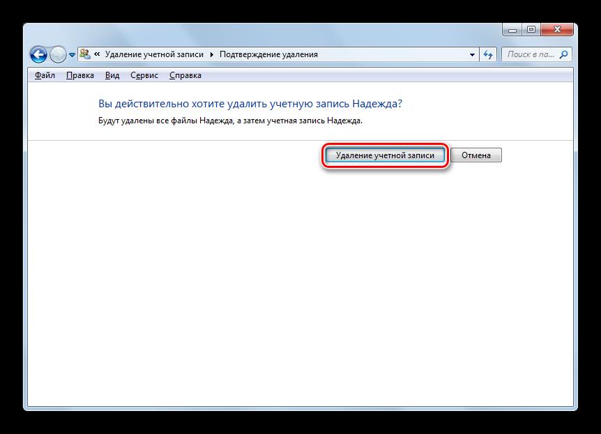 Podtverzhdenie-udaleniya-uchetnoy-zapisi-v-Windows-7.png