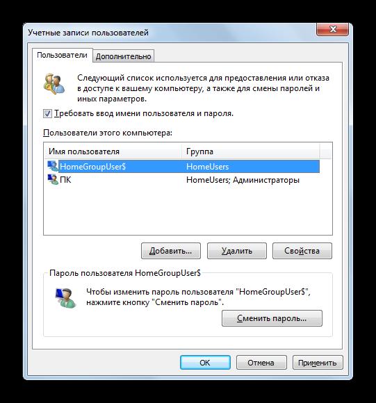 Uchetnaya-zapis-udalena-v-Menedzhere-uchetnyih-zapisey-polzovateley-v-Windows-7.png