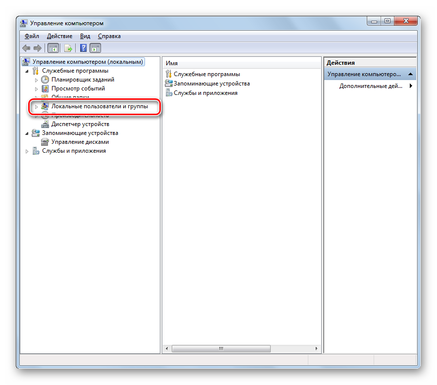 Perehod-v-razdel-Lokalnyie-polzovateli-i-gruppyi-v-okne-Upravlenie-kompyuterom-v-Windows-7.png