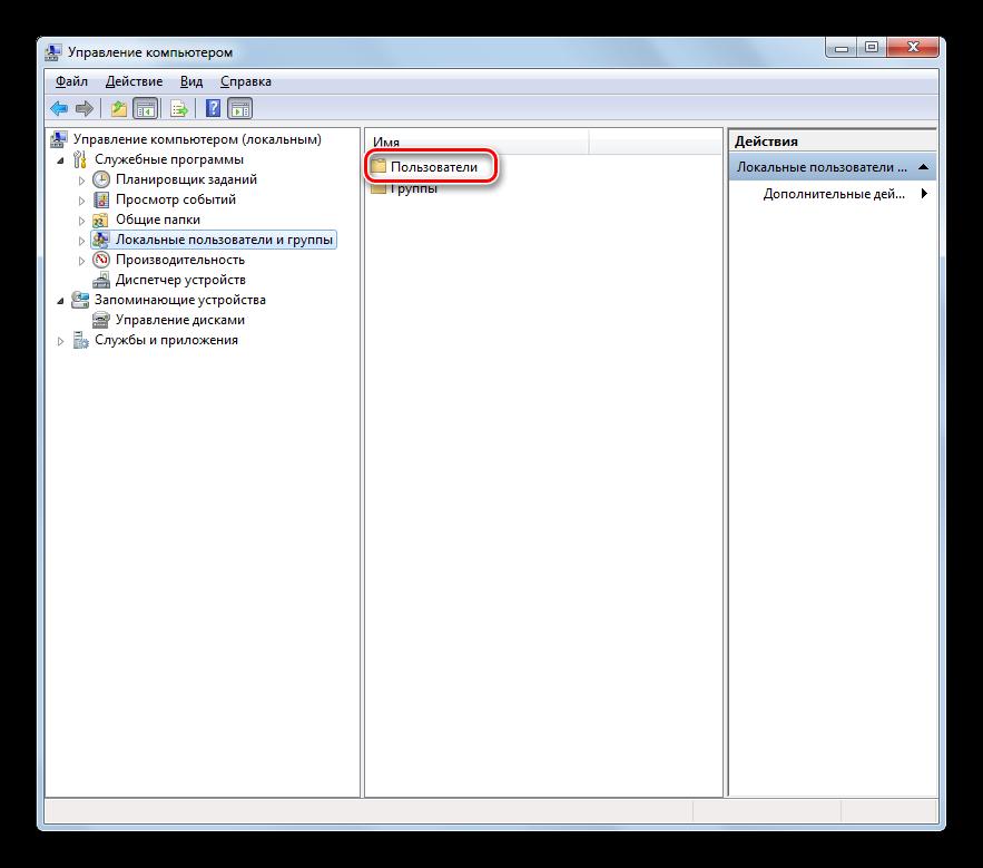 Perehod-v-papku-Polzovateli-v-okne-Upravlenie-kompyuterom-v-Windows-7.png