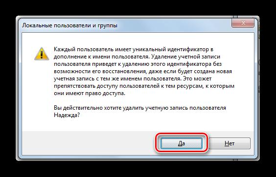 Podtverzhdenie-udaleniya-uchetnoy-zapisi-polzovatelya-cherez-upravlenie-kompyuterom-v-dialogovom-okne-v-Windows-7.png