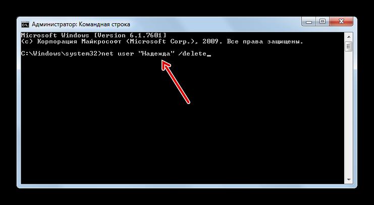 Vvod-komandyi-dlya-udaleniya-uchetnoy-zapisi-v-Komandnoy-stroke-v-Windows-7.png