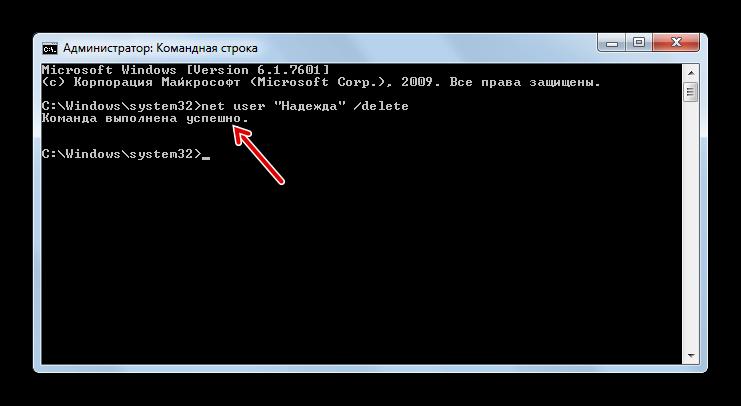 Uchetnaya-zapis-udalena-putem-vvoa-komandyi-v-Komandnuyu-stroku-v-Windows-7.png