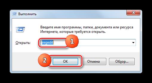 Perehod-v-Redaktor-reestra-s-pomoshhyu-vvoda-komandyi-v-okno-Vyipolnit-v-Windows-7.png
