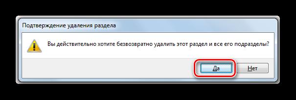 Podtverzhdenie-udalenie-razdela-v-Redaktore-reestra-v-Windows-7.png