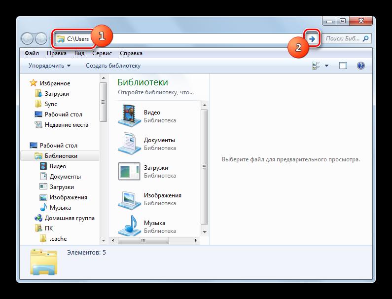 Perehod-v-papku-Users-v-Provodnike-v-Windows-7.png