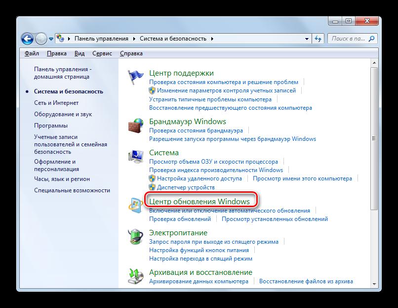 Perehod-v-razdel-TSentr-obnovleniya-Windows-v-razdele-Sistema-i-bezopasnost-v-Panele-upravleniya-v-Windows-7.png