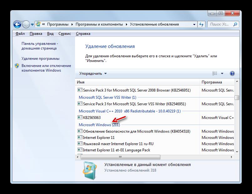Okno-Ustanovlennyie-obnovleniya-v-Paneli-upravleniya-v-Windows-7.png