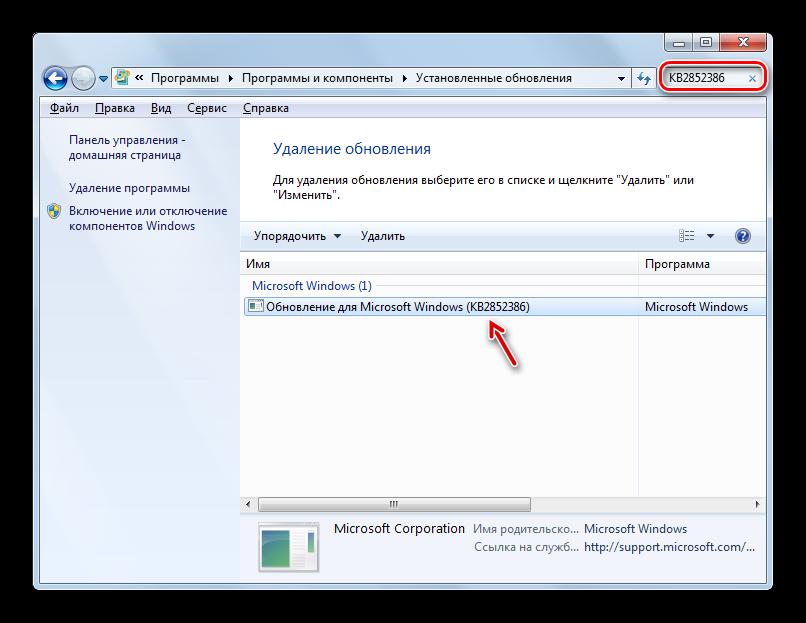 Obnovlenie-KB2852386-ustanovleno-v-okne-Ustanovlennyie-obnovleniya-v-Paneli-upravleniya-v-Windows-7.png