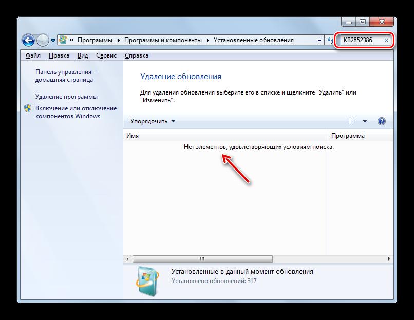Obnovlenie-KB2852386-ne-ustanovleno-v-okne-Ustanovlennyie-obnovleniya-v-Paneli-upravleniya-v-Windows-7.png
