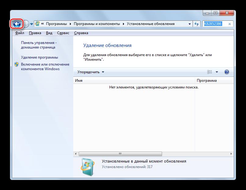 Vrzvrat-v-TSentr-obnovleniya-Windows-iz-okna-Ustanovlennyie-obnovleniya-v-Paneli-upravleniya-v-Windows-7.png
