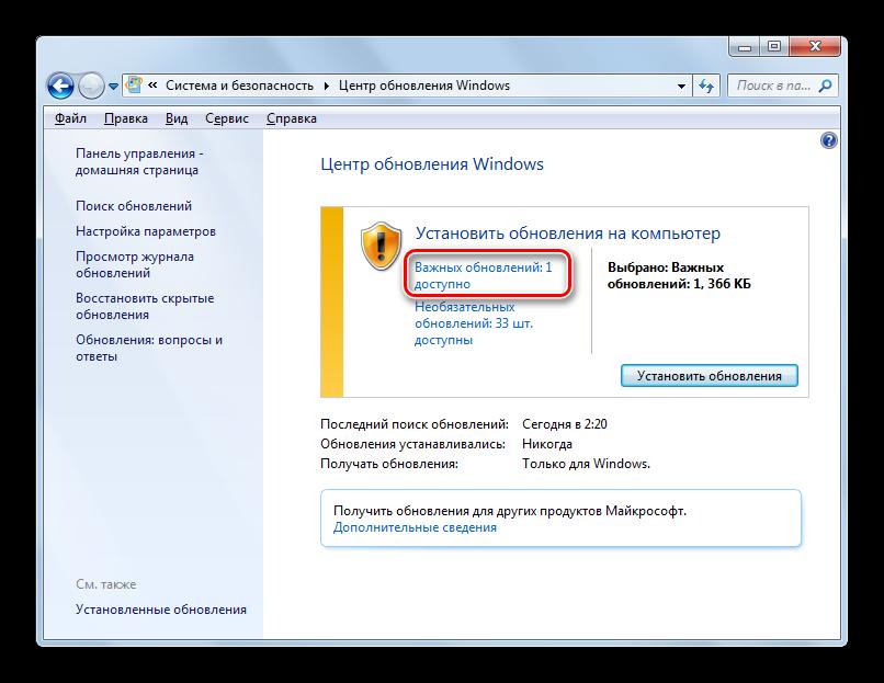 Perehod-k-prosmotru-spiska-vazhnyih-obnovleniy-v-okne-TSentr-obnovleniya-Windows-v-Paneli-upravleniya-v-Windows-7.png