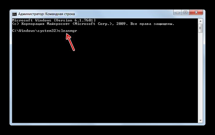 Zapusk-utilityi-cleanmgr-putem-vvoda-komandyi-v-interfeys-Komandnoy-stroki-v-Windows-7.png