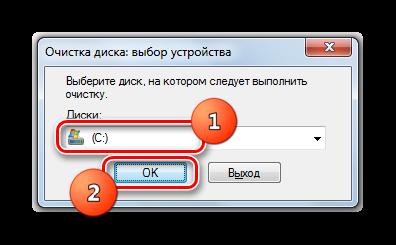 Vyibor-diska-dlya-ochistki-v-dialogovom-okne-v-Windows-7.png
