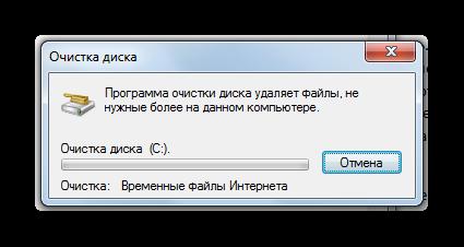 Protsedura-udaleniyafaylov-utilitoy-Ochistka-diska-v-Windows-7.png