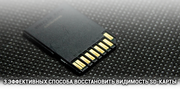 3-effective-ways-restore-visibility-sd-card.png