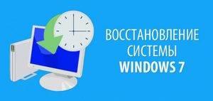 otkat_sistemy_windows_7.jpg