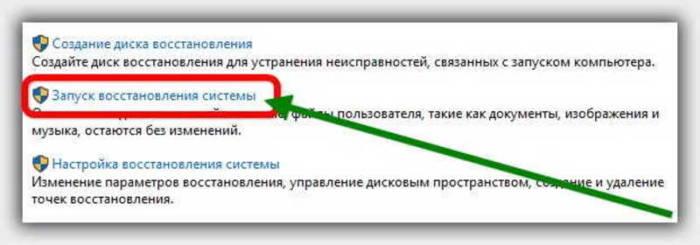 tochka_vosstanovleniya_sistemy.jpg