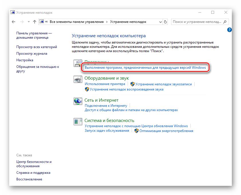 Nastrojka-vypolneniya-programm-iz-predydushhih-versij-OS-v-Windows-10.png