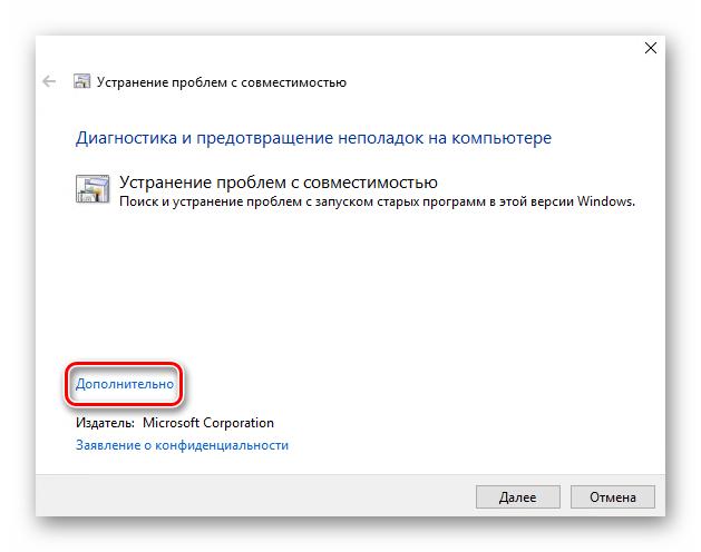 Vklyuchenie-otobrazhenie-dopolnitelnyh-nastroek-rezhima-sovmestimosti-v-Windows-10.png