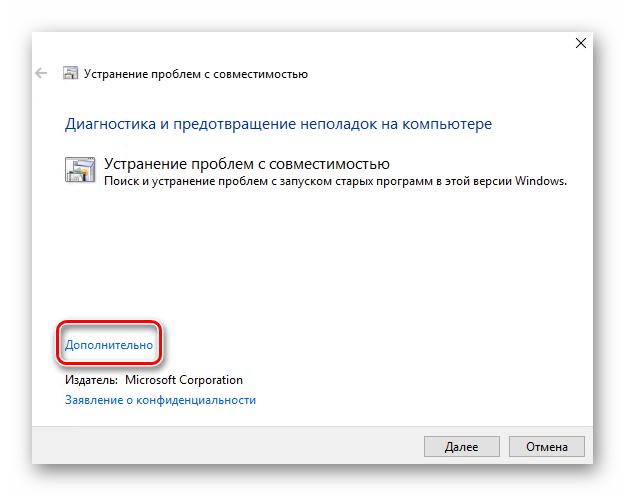 Povtornoe-otobrazhenie-dopolnitelnyh-optsij-rezhima-sovmestimosti-v-Windows-10.png