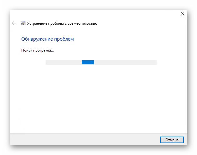 Analiz-vybrannogo-softa-v-Ustranenie-problem-s-sovmestimostyu-Windows-10.png