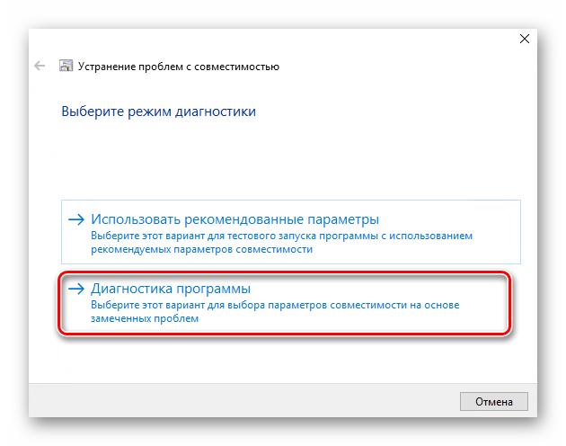 Zapusk-diagnostiki-programmy-dlya-vklyucheniya-rezhima-sovmestimosti-v-Windows-10.png