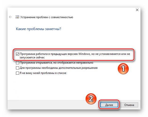 Ukazanie-problemy-dlya-aktivatsii-rezhima-sovmestimosti-v-Windows-10.png