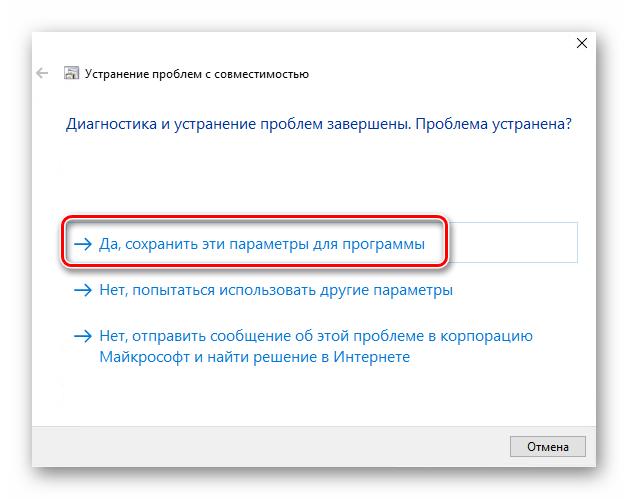 Sohranenie-vnesennyh-izmenenij-dlya-rezhima-sovmestimosti-v-Windows-10.png