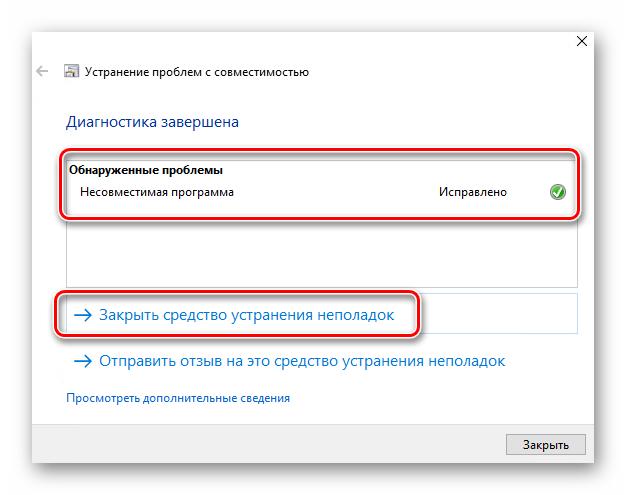 Soobshhenie-ob-uspeshnoj-aktivatsii-rezhima-sovmestimosti-dlya-vybrannogo-PO-v-Windows-10.png
