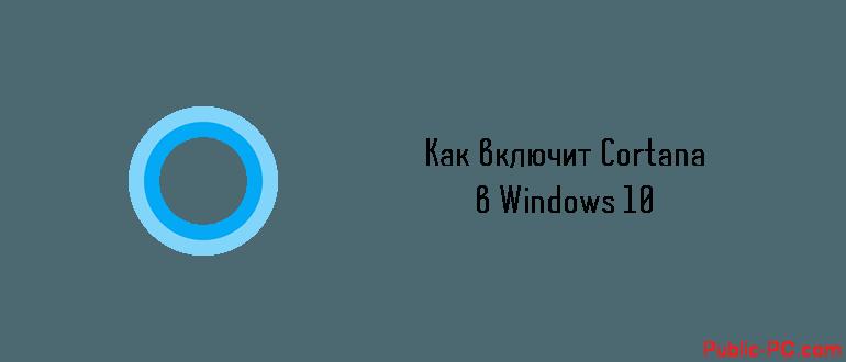 Kak-vkluchit-Cortana-v-Windows-10.png