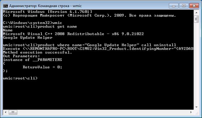 program-uninstall-successfull.png