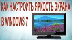 20191239801-miniatyura-kak-nastroit-yarkost-ekrana-v-windows.jpg