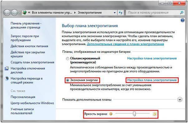 20191239805-regulirovka-yarkosti-iz-paneli-upravleniya.jpg