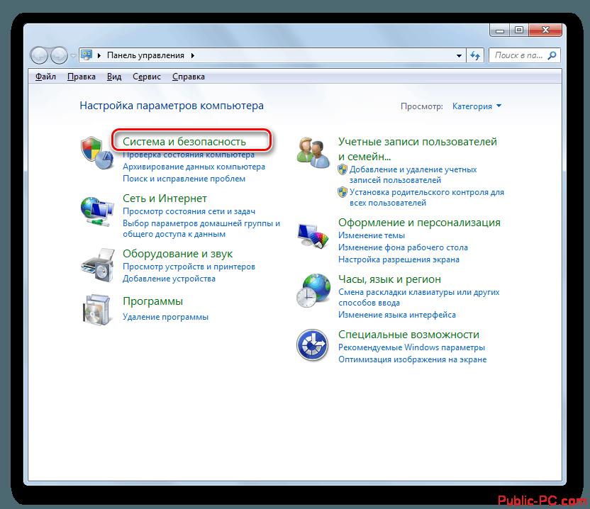 Perehod-v-razdel-Sistema-i-bezopasnost-v-Paneli-upravleniya-v-Windows-7-4.png